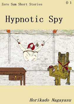Hypnotic Spy-電子書籍