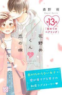 花野井くんと恋の病 プチデザ(13)