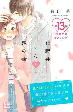 花野井くんと恋の病 プチデザ(13)-電子書籍