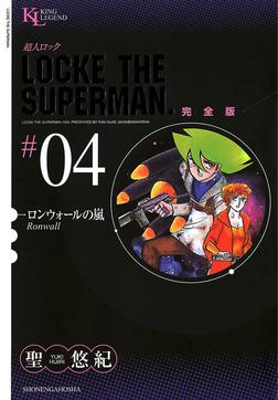 超人ロック 完全版 / 4-電子書籍