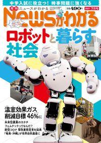月刊Newsがわかる (ゲッカンニュースガワカル) 2021年7月号