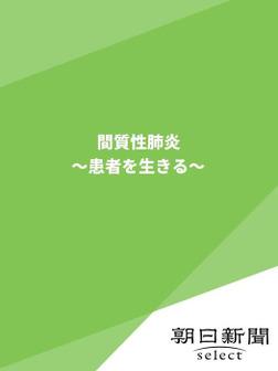 間質性肺炎 ~患者を生きる~-電子書籍