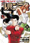 ルパン三世M(アクションコミックス)