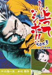キンゾーの上ってなンボ 大合本3(美麗イラスト付き)