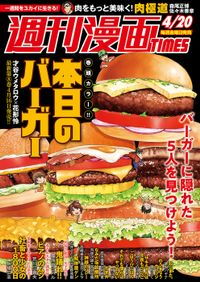 週刊漫画TIMES 2018年4/20号