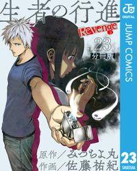 生者の行進 Revenge 分冊版 第23話