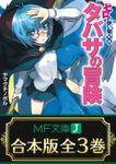 【合本版】ゼロの使い魔外伝 タバサの冒険 全3巻