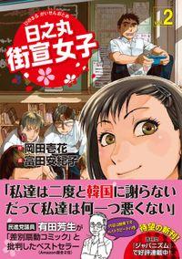 日之丸街宣女子 vol.2