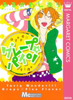 グレープ☆パイン-電子書籍