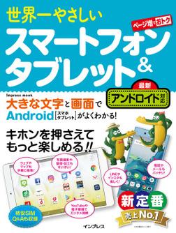 世界一やさしいスマートフォン&タブレット 最新アンドロイド対応-電子書籍