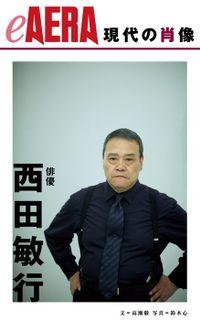 現代の肖像 西田敏行
