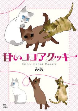 甘いココアクッキー-電子書籍