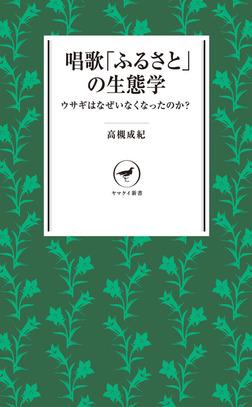 ヤマケイ新書 唱歌「ふるさと」の生態学~ウサギはなぜいなくなったのか?-電子書籍