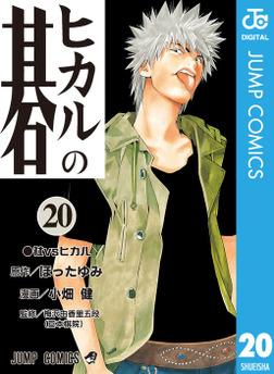 ヒカルの碁 20-電子書籍