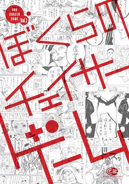 ぼくらのチェイサーゲーム Vol.1-電子書籍