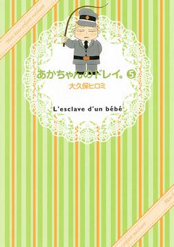 あかちゃんのドレイ。(5)-電子書籍