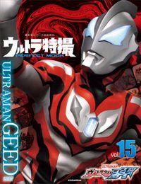 ウルトラ特撮PERFECT MOOK vol.15 ウルトラマンジード