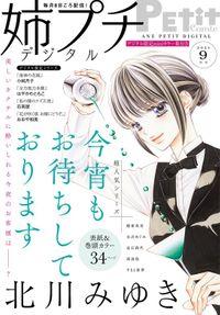 姉プチデジタル【電子版特典付き】 2021年9月号(2021年8月6日発売)