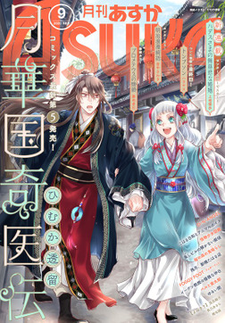 【電子版】月刊ASUKA 2020年9月号-電子書籍