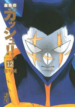 金色のガッシュ!!(12)-電子書籍
