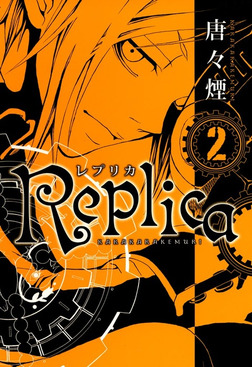 Replica 2巻-電子書籍