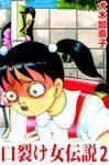 口裂け女伝説 2巻