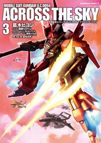 機動戦士ガンダム U.C.0094 アクロス・ザ・スカイ(3)