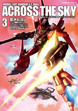機動戦士ガンダム U.C.0094 アクロス・ザ・スカイ(3)-電子書籍