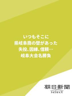 いつもそこに県岐阜商の壁があった 失投、因縁、信頼…岐阜大会名勝負-電子書籍