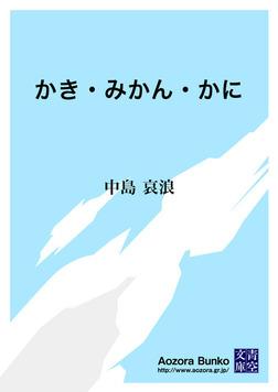 かき・みかん・かに-電子書籍