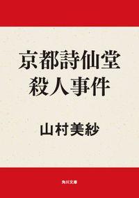 京都詩仙堂殺人事件