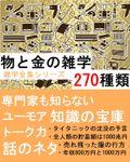 金と物の雑学270種類『専門家も知らない知識の宝庫』