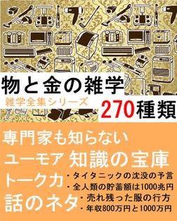金と物の雑学270種類『専門家も知らない知識の宝庫』-電子書籍