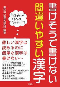書けそうで書けない間違いやすい漢字-電子書籍