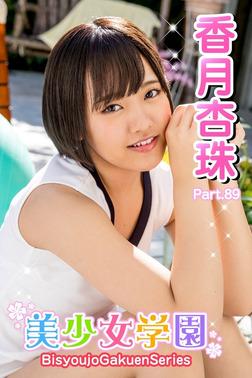 美少女学園 香月杏珠 Part.89-電子書籍