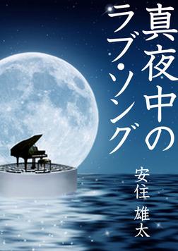 真夜中のラブ・ソング-電子書籍