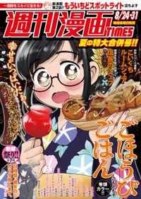 週刊漫画TIMES 2018年8/24・31合併号