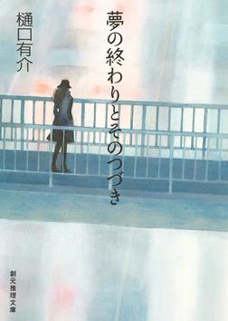 夢の終わりとそのつづき 柚木草平シリーズ5-電子書籍
