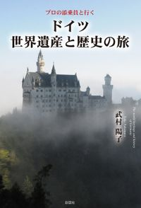 ドイツ世界遺産と歴史の旅 プロの添乗員と行く