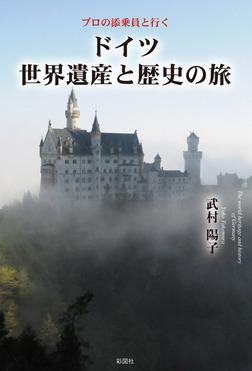ドイツ世界遺産と歴史の旅 プロの添乗員と行く-電子書籍
