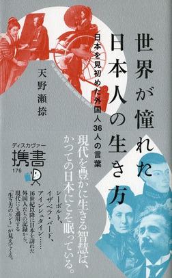 世界が憧れた日本人の生き方-電子書籍