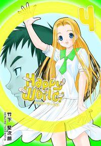 Happy World! 4巻