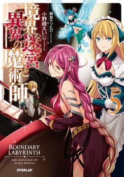 境界迷宮と異界の魔術師 5-電子書籍