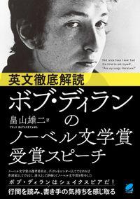 英文徹底解読 ボブ・ディランのノーベル文学賞受賞スピーチ(ベレ出版)