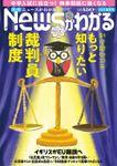月刊Newsがわかる (ゲッカンニュースガワカル) 2020年02月号