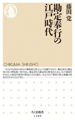 勘定奉行の江戸時代-電子書籍
