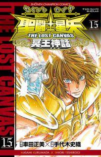 聖闘士星矢 THE LOST CANVAS 冥王神話 15