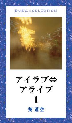 アイラブ⇔アライブ1-電子書籍