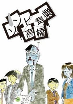 ゾンビ営業 高橋-電子書籍