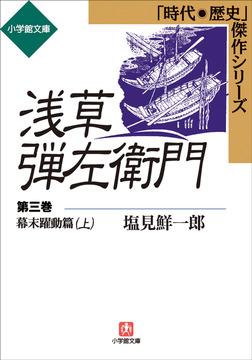 浅草弾左衛門 第三巻 (幕末躍動篇・上)-電子書籍